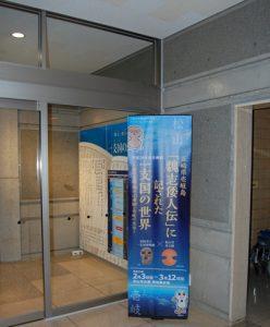 特別展示室入口の様子