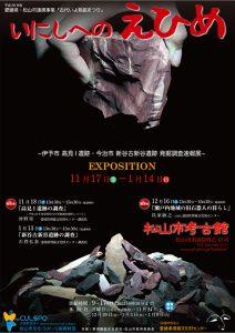 平成29年度愛媛県・松山市連携事業「いにしへのえひめ」展