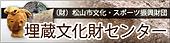 (財)松山市文化・スポーツ振興財団 埋蔵文化財センター公式ホームページ