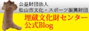 埋蔵文化財センター 公式blog