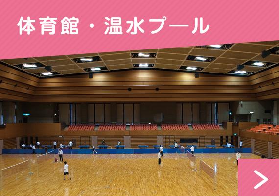 体育館・温水プール