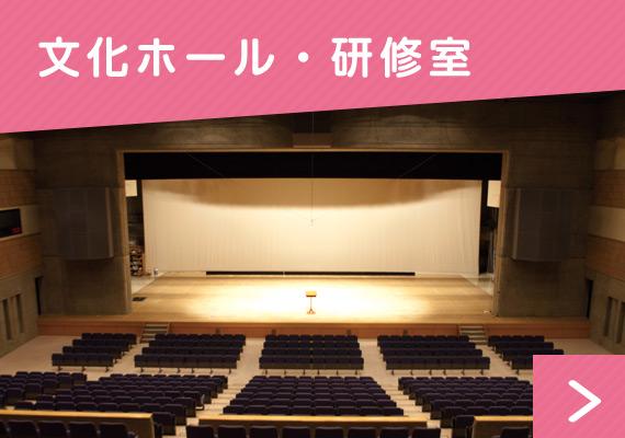 文化ホール・研修室