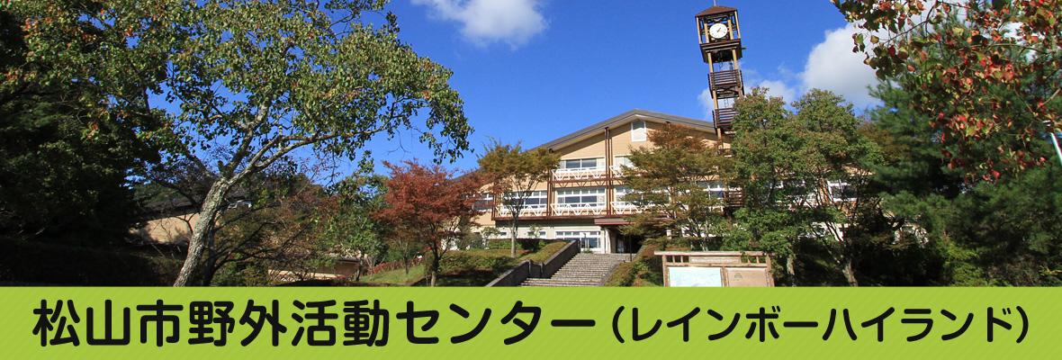 松山市野外活動センター