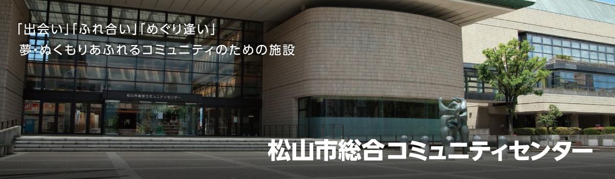 松山市総合コミュニティセンター