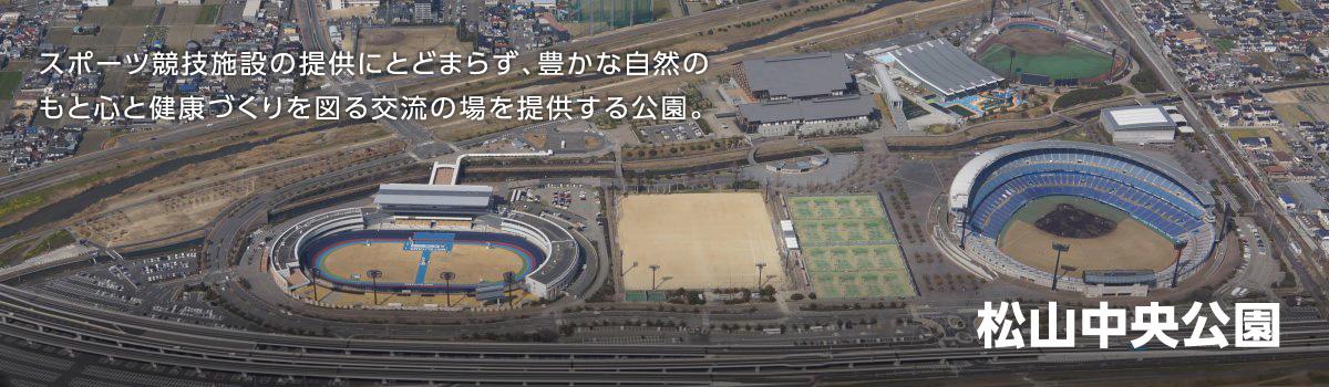 松山中央公園