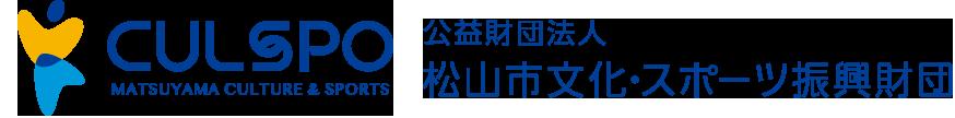 公益財団法人 松山市文化・スポーツ振興財団