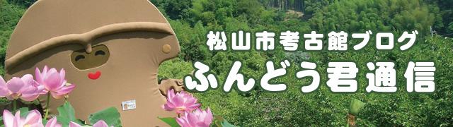 松山市考古館ブログ/ふんどう君通信
