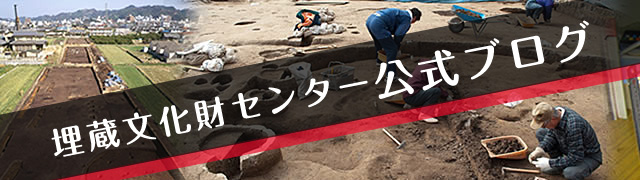 埋蔵文化財センター公式ブログ