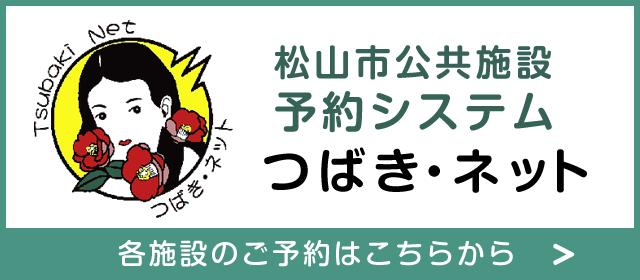 松山市公共施設予約システム/つばきネット