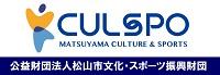 公益財団法人松山市文化・スポーツ振興財団