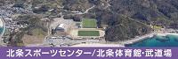 北条スポーツセンター・北条体育館