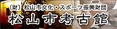 松山市考古館公式ホームページ