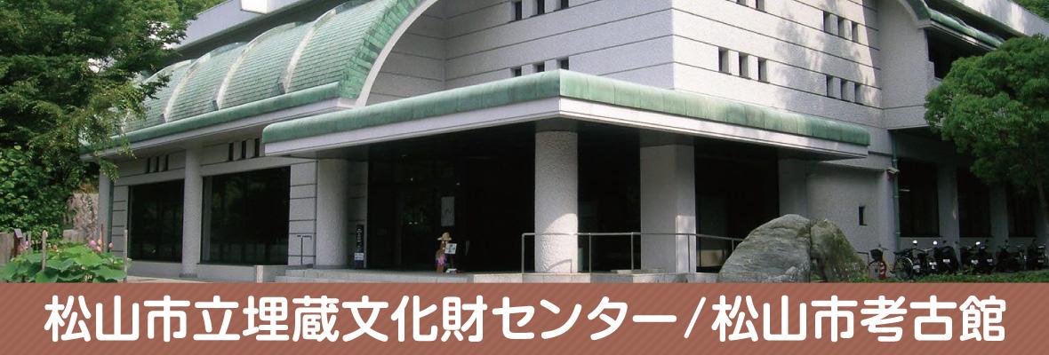 松山市立埋蔵文化センター/松山市考古館