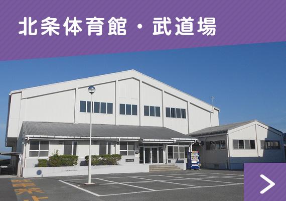 北条体育館・武道場