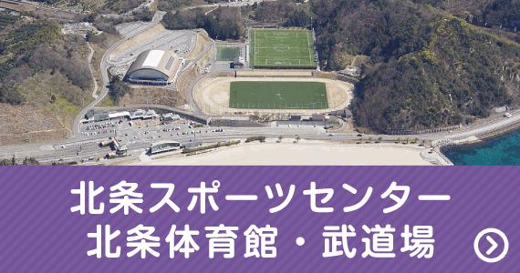 北条スポーツセンター/北条体育館・武道場