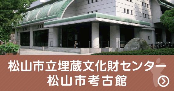 松山市立埋蔵文化財センター・松山市考古館