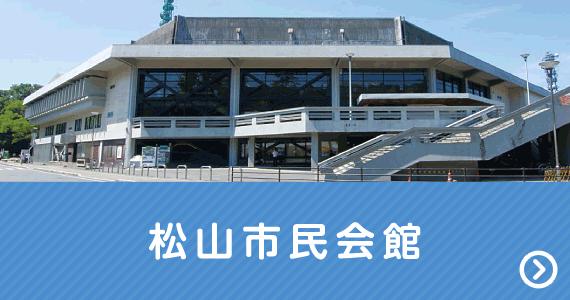 松山市民会館