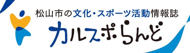 松山市の文化・スポーツ活動情報誌/カルスポらんど